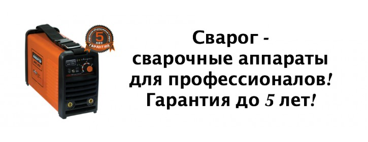 Сварочные аппарвты Сварог